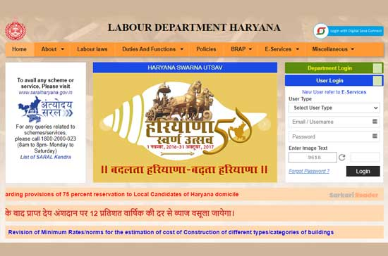 Haryana-Shramik-Family-Pension-Scheme-Official-Website