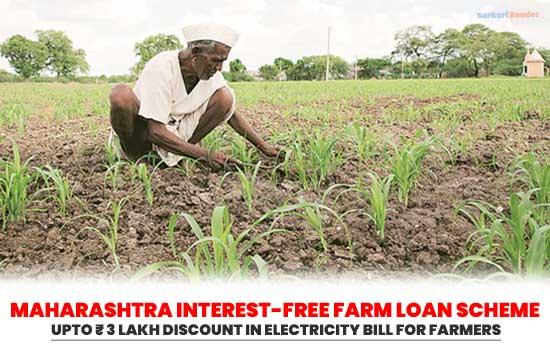 Maharashtra-Interest-free-farm-loan-Scheme-2021
