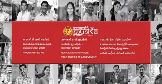 Mudra-Yojana-Bank-loan