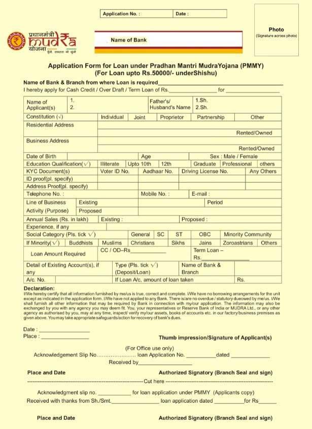 PM-Mudra-Yojana-Shishu-Loan-Application-Form-Download-PDF