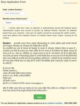 Pradhan-Mantri-Awas-Yojana-2021-22