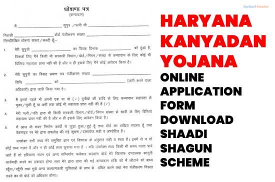 Haryana-Kanyadan-Yojana-Online-Application-Form-Download