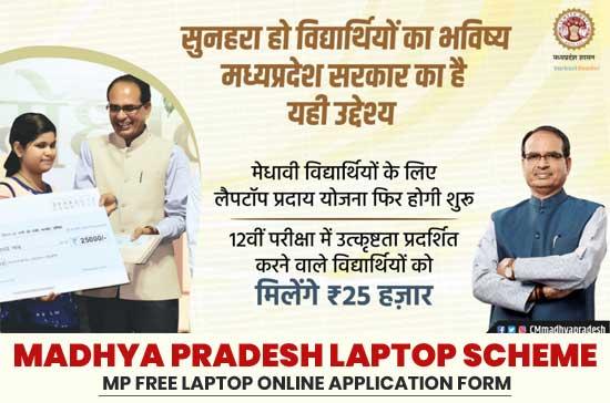 Madhya-Pradesh-Laptop-Scheme
