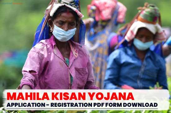 Mahila-Kisan-Yojana-Application-PDF-Form-Download