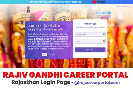 www-raj-career-portal-com-live