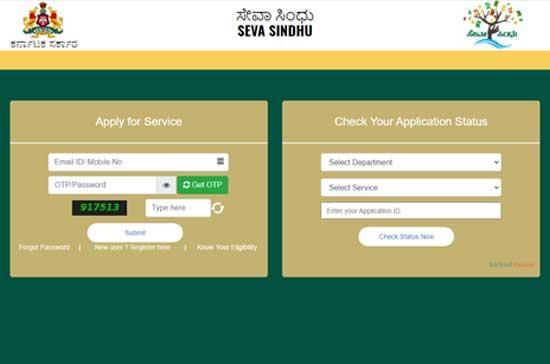 SEVA-SINDHU-Check-Your-Application-Status