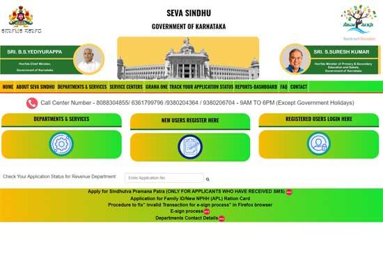sevasindhu.karnataka.gov.in-official-website
