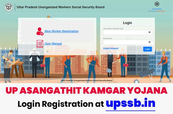 UP-Asangathit-Kamgar-Yojana-Login-Registration
