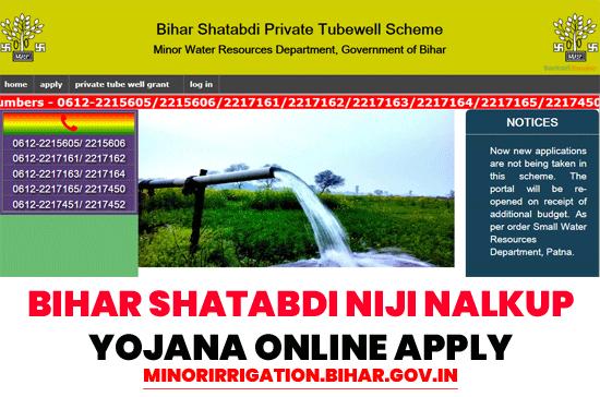 bihar-shatabdi-niji-nalkup-yojana-online-apply