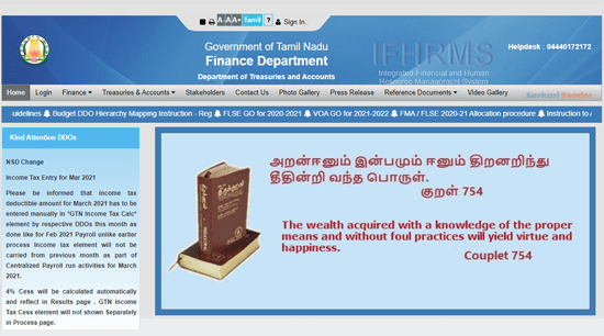 ifhrms-login-karuvoolam-tn-gov-official-website