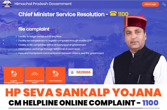 HP-Seva-Sankalp-Yojana---CM-Helpline-Online-Complaint