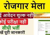 UP Rojgar Mela Online Registration