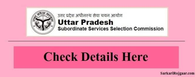 UPSSSC Assistant Statistical Officer Exam Postponed 2021