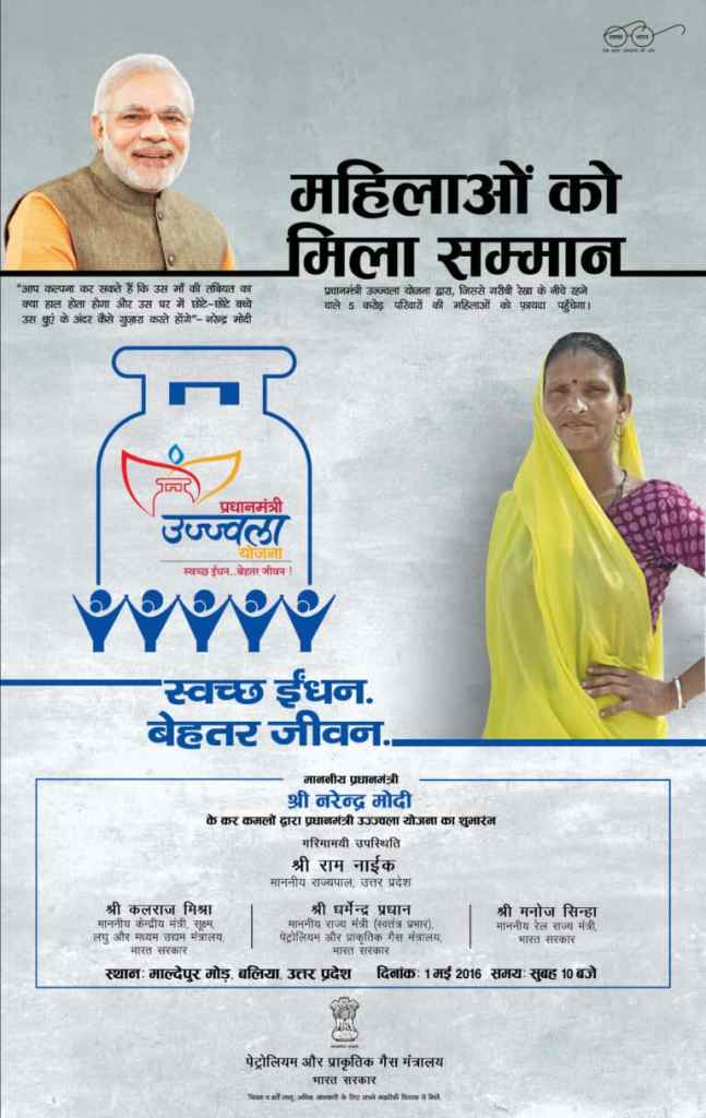 Pradhan Mantri Ujjwala Yojana Hindi Advertisement