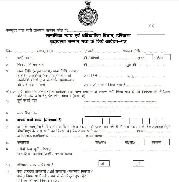 Haryana Old Age Pension Scheme 2018 Application Form