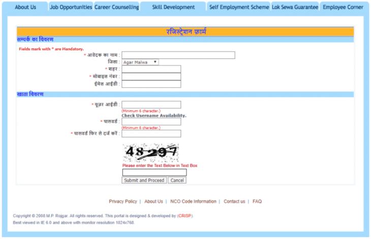 MP Rojgar Registration Form Jobseeker