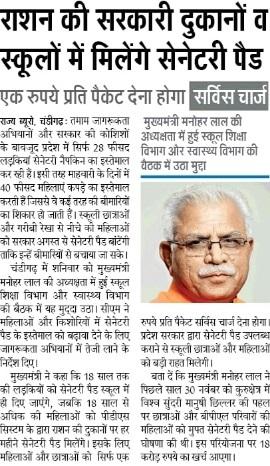 Haryana Sanitary Pads Distribution Scheme
