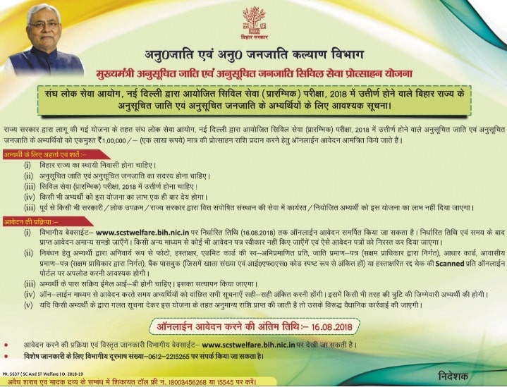 Bihar SC ST Civil Seva Protsahan Yojana Notification