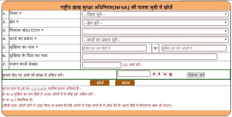 Find Name UP Ration Card List Online