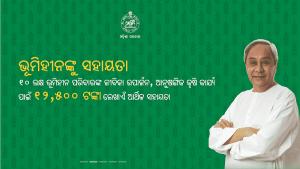Odisha KALIA Scheme Beneficiary List 2019-20 (District Wise) PDF Download @ kalia.odisha.gov.in