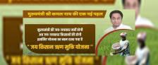 मध्य प्रदेश जय किसान ऋण मुक्ति योजना आवेदन पत्र (हरा, गुलाबी, सफेद) डाउनलोड करें