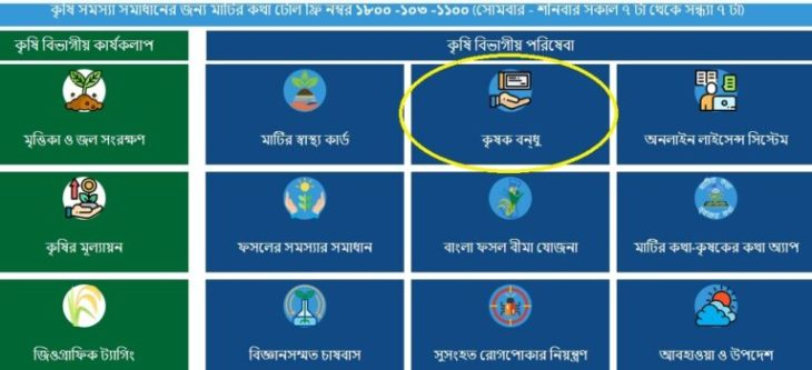 West Bengal Krishak Bandhu Yojana Apply Online