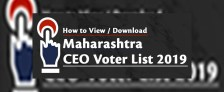 Maharashtra CEO Voter List 2019 (PDF Electoral Rolls) – Voter ID Card Download