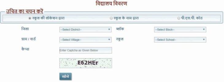 RTE Online Admission 2019-20 Rajasthan School List