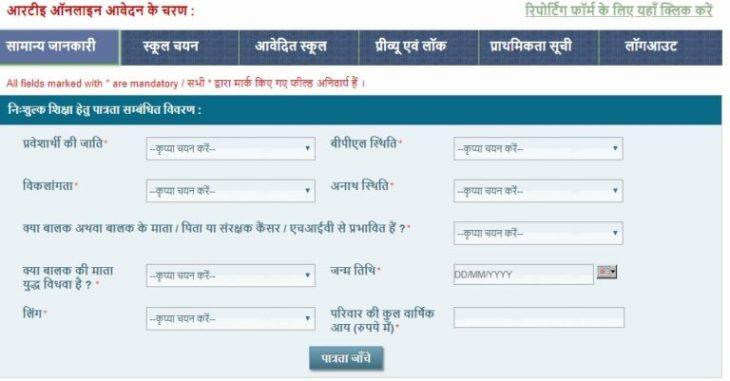 RTE Rajasthan Online Registration Form