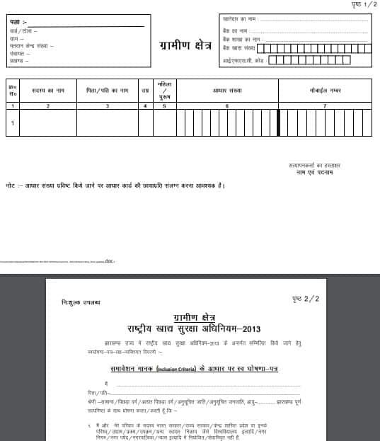 jharkhand garmin bank online application form