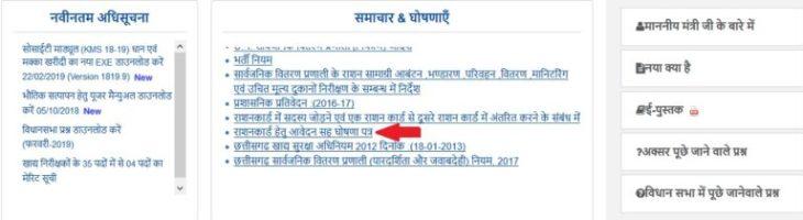 Online Ration Card Application Form Chhattisgarh