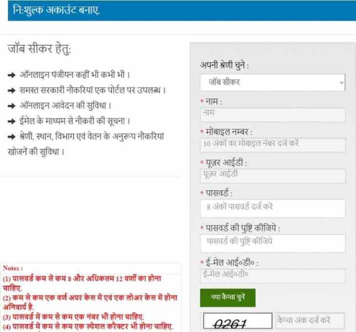 UP Sewayojan Rojgar Mela 2019-online form
