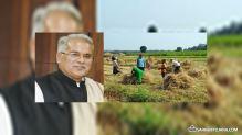छत्तीसगढ़ किसान कर्ज माफी योजना 2019 [Phase II] 2,100 करोड़ का ऋण माफ