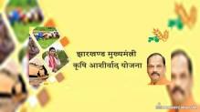 Jharkhand Mukhyamantri Krishi Ashirwad Yojana Benefits in September – CM