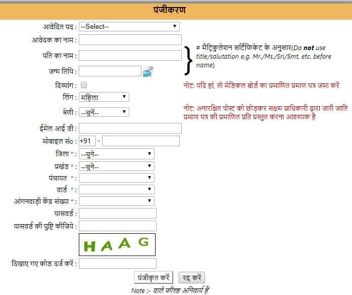 Bihar Anganwadi Sevika Sahayika Vacancy Registration Form