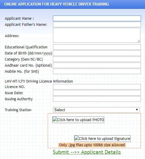 Haryana Driver Training Online Application Form