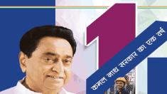 मध्य प्रदेश कमलनाथ सरकार की सभी कल्याणकारी योजनाएं 2020 लिस्ट pdf डाउनलोड करें / सूची देखें