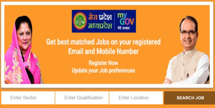 नौकरी खोजें My MP Rojgar Portal