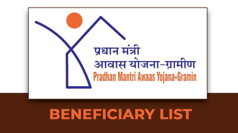 pmayg 2020 new list pradhan mantri awas yojana gramin list