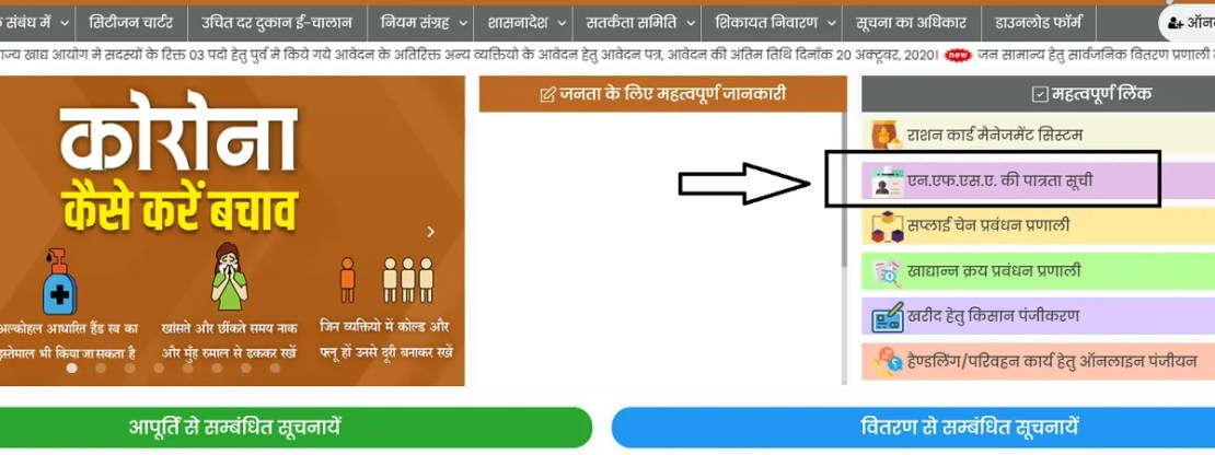 up nfsa eligible beneficiaries list link