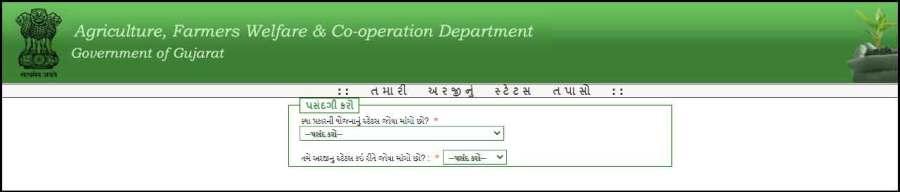 ikhedut kisan portal   ikhedut portal application status 2021   ikhedut portal sahay yojana   i khedut arji status   i khedut portal login