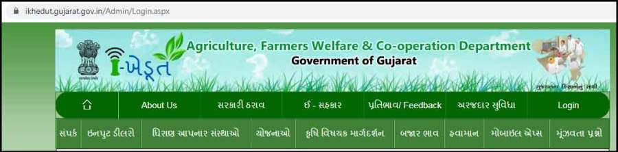 ikhedut પોર્ટલ ઓનલાઇન નોંધણી    ગુજરાત ડિજિટલ પોર્ટલ   પશુપાલન યોજના    હું ખેડૂત પોર્ટલ