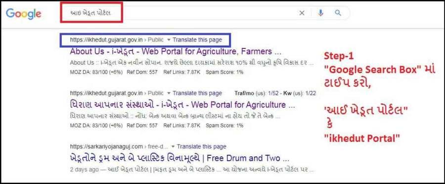 Google Search Bar | ikhedut | ikhedut portal | i khedut | ikhedut portal gujarat 2021 | ikhedut.gujarat.gov.in 2021 | ખેડૂત લક્ષી યોજના 2021 | i khedut portal | khedut portal | ikhedut portal 2021 | i khedut.gov.guj.in | ખેડૂત નોંધણી રજીસ્ટ્રેશન | i khedut 2021 | ખેડૂત યોજના |