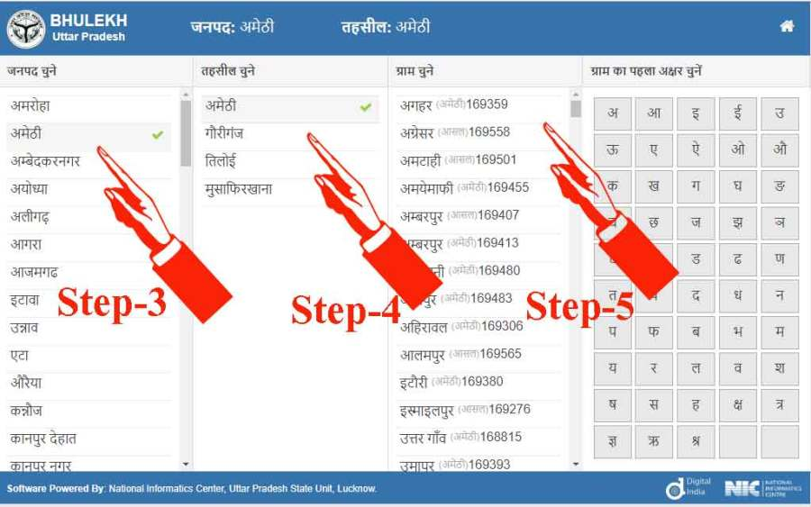 Bhulekh UP District wise ,Tehsil Wise, Village Wise