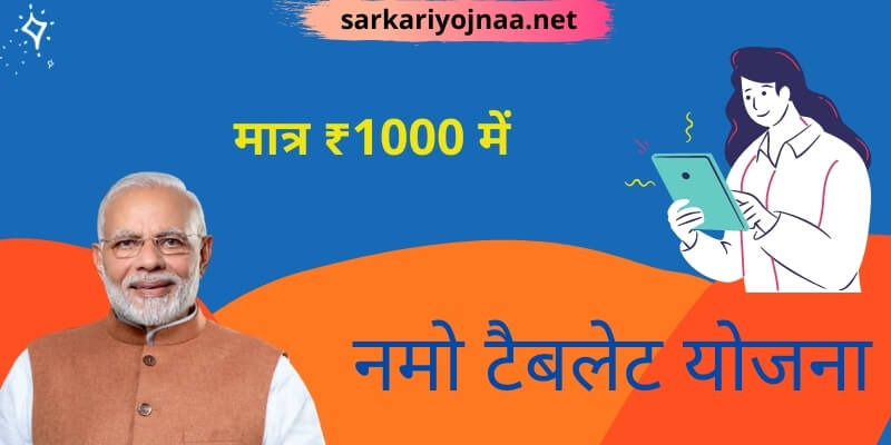 (New)नमो टैबलेट योजना 2021: Specification/ Price, Online Apply Namo E-Tablet, Details