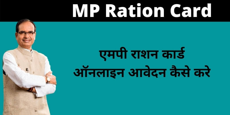 MP Ration Card