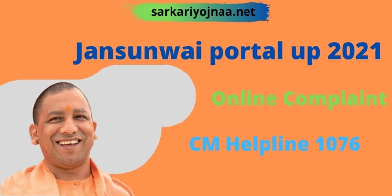 Jansunwai portal up 2021: [शिकायत] jansunwai, Complaint Status, App