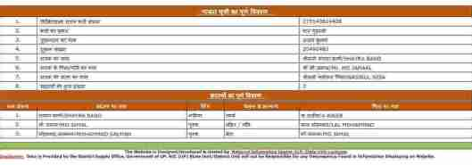 up ration card list check online