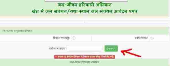 Jal Jeevan Hariyali Yojana