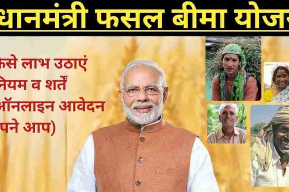 किसान फसल बीमा योजना